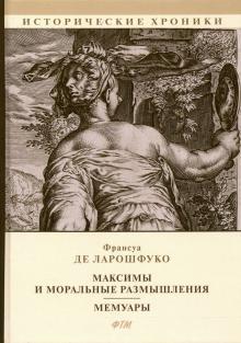Максимы и моральные размышления. Мемуары - Франсуа Ларошфуко