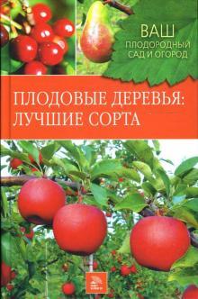 Плодовые деревья: Лучшие сорта