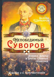 Валерий Шамбаров - Непобедимый Суворов. Измаил, Альпы и другие славные сражения обложка книги