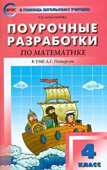 Поурочные разработки по математике. 4 класс. К учебному комплекту Л.Г. Петерсон. ФГОС