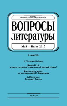 Вопросы Литературы 2015