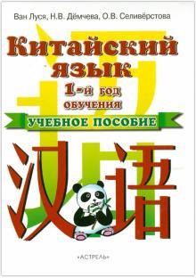 Китайский язык. 1-й год обучения. Учебное пособие
