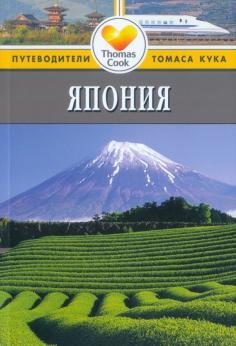 Путеводители Томаса Кука
