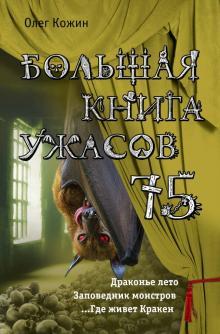 Большая книга ужасов 75 - Олег Кожин