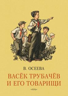 Валентина Осеева - Васек Трубачев и его товарищи. Книга первая обложка книги