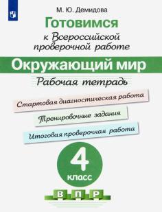 ВПР. Готовимся к всероссийской проверочной работе. Окружающий мир. 4 класс. Рабочая тетрадь. ФГОС