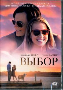 Выбор (DVD)