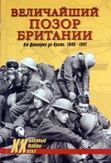 Величайший позор Британии. От Дюнкерка до Крита. 1940-1941: Девять дней Дюнкерка - Дивайн, Гончаров