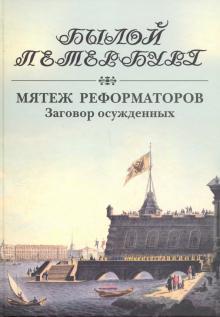 Мятеж реформаторов. Заговор осужденных. 14 декабря 1825 года - 4 августа 1830 года