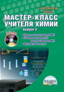 Мастер-класс учителя химии. Выпуск 3. Органическая химия. Уроки с использованием ИКТ (+CD)