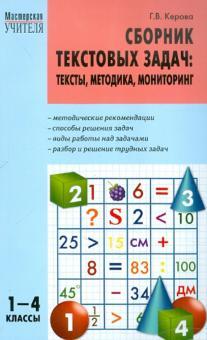 Сборник текстовых задач. Тексты, методика, мониторинг. 1-4 классы - Галина Керова