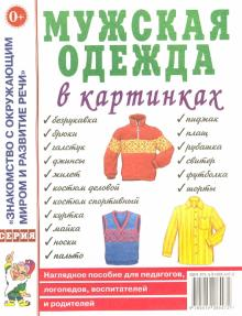 Мужская одежда в картинках. Наглядное пособие для педагогов, логопедов, воспитателей и родителей