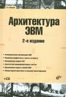 Архитектура ЭВМ. Учебное пособие (+ CD)
