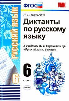 Русский язык. 6 класс. Диктанты к учебнику М. Т. Баранова и др. ФГОС