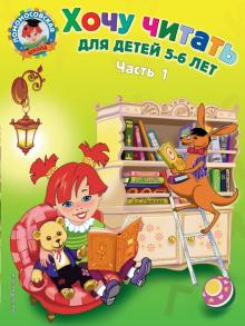 Хочу читать: для детей 5-6 лет. В 2 частях. Часть 1