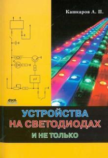 Устройства на светодиодах и не только