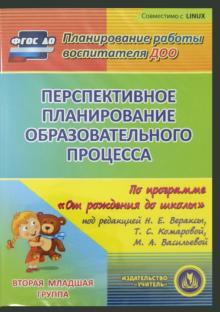 """Перспективное планирование по программе """"От рождения до школы"""". Вторая младшая группа (CD) ФГОС ДО"""