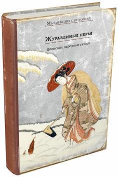 Журавлиные перья. Японские народные сказки
