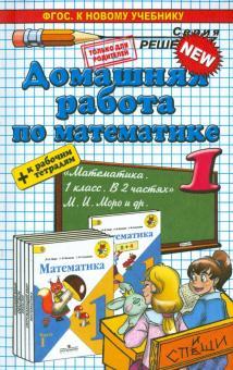 Домашняя работа по математике за 1 класс к рабочим тетрадям и учебнику М. И. Моро и др.