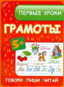 Первые уроки грамоты: говори, пиши, читай