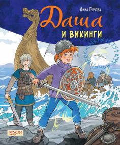 Даша и викинги