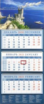 Календарь квартальный 320х780