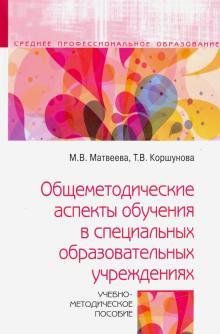 Общеметодические аспекты обучения в специальных образовательных учреждениях. Учебно-метод. пособие - Коршунова, Матвеева