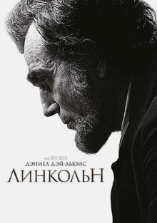 Линкольн (DVD)