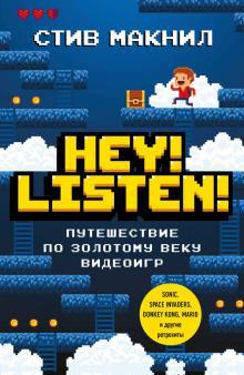 Стив Макнил - Hey! Listen! Путешествие по золотому веку видеоигр