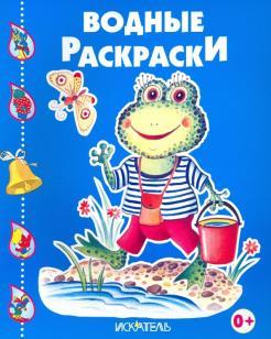 Лягушонок-рыболов обложка книги