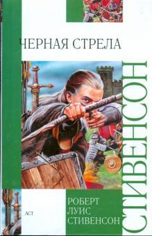 Черная стрела. Повесть из времен Войны Алой и Белой Розы