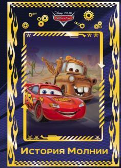 Тачки. История Молнии. Disney