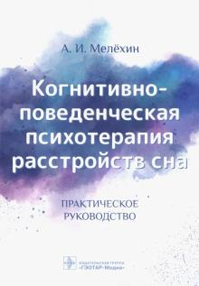 Алексей Мелехин - Когнитивно-поведенческая психотерапия расстройств сна. Практическое руководство обложка книги