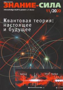 Знание-сила. 2020. № 11
