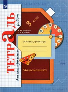 Начальная школа XXI в. Математика