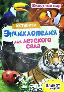 Активити-энциклопедия. Животный мир