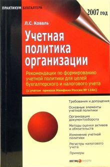 Учетная политика организации - Лидия Коваль
