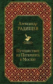 Путешествие из Петербурга в Москву - Александр Радищев