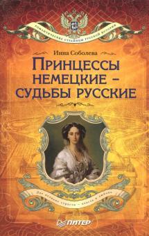 Принцессы немецкие - судьбы русские