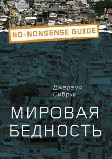 Мировая бедность - Джереми Сибрук