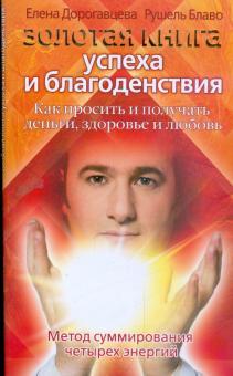 Золотая книга успеха и благоденствия. Как просить и получать деньги, здоровье и любовь