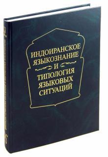 Индоиранское языкознание и типология языковых ситуаций. Сборник статей