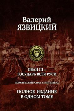 Иван III - государь всея Руси. Полное издание в одном томе