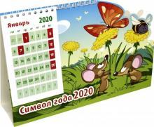 """Календарь настольный вырубной на 2020 год """"Мышки-норушки"""" (К-50)"""