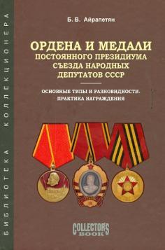 Ордена. Медали. Знаки
