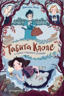 Джессика Лосон: Табита Клопс и тайна старинной усадьбы (Nooks & Crannies)