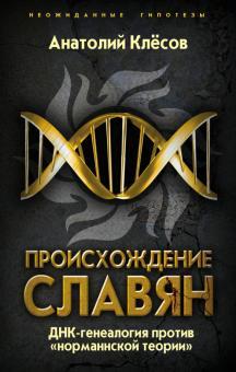 """Происхождение славян. ДНК-генеалогия против """"норманнской теории"""""""