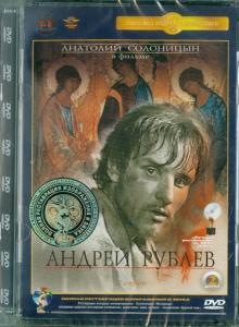 Андрей Рублев. Ремастированный (2DVD)