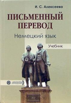 Библиотека переводчика