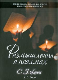 Размышления о псалмах